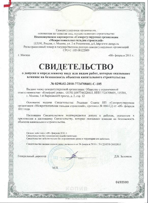 Свидетельство о допуске 2011 год